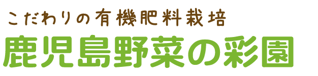 鹿児島野菜の彩園 | 鹿児島県・伊佐市の有機野菜・伊佐米
